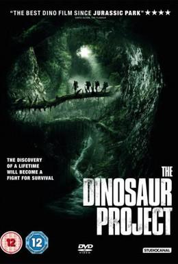 Постер фильма Проект Динозавр (2012)