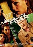 Абсолютный страх (2012)