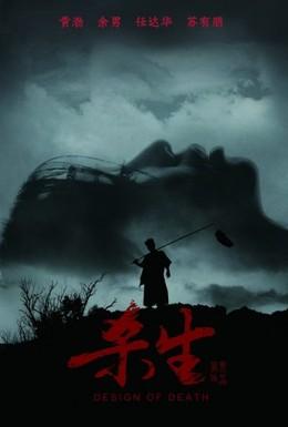 Постер фильма План смерти (2012)