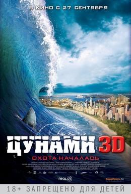 Постер фильма Цунами 3D (2012)