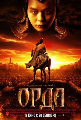 Постер фильма Орда (2011)