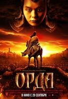 Орда (2011)