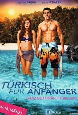 Постер фильма Турецкий для начинающих (2012)