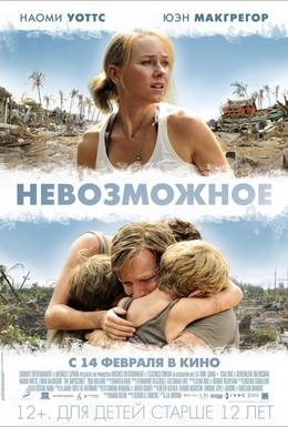 Постер фильма Невозможное (2012)