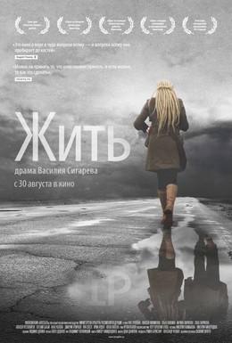 Постер фильма Жить (2011)