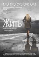 Жить (2011)