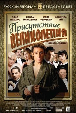 Постер фильма Присутствие великолепия (2012)