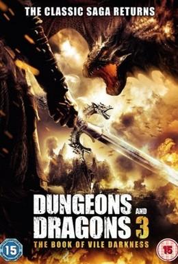 Постер фильма Подземелье драконов 3: Книга заклинаний (2012)