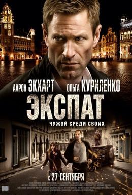 Постер фильма Экспат (2012)