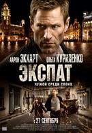 Экспат (2012)