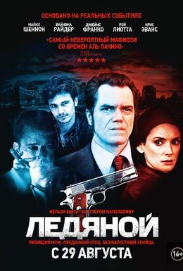 Постер фильма Ледяной (2012)