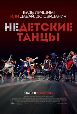 Постер фильма Недетские танцы (2012)