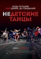 Недетские танцы (2012)