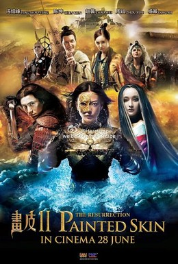 Постер фильма Раскрашенная кожа 2 (2012)
