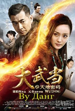 Постер фильма Удан (2012)
