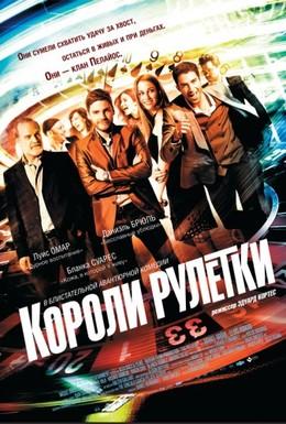 Постер фильма Короли рулетки (2012)