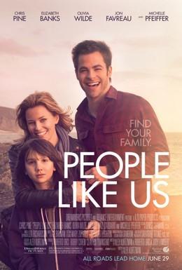 Постер фильма Люди как мы (2012)