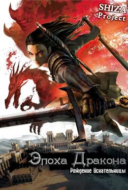Постер фильма Эпоха дракона: Рождение Искательницы (2012)