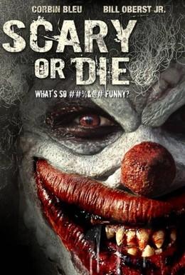 Постер фильма Бойся или умри (2012)