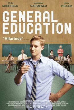 Постер фильма Средняя школа (2012)