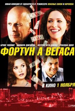 Постер фильма Фортуна Вегаса (2012)