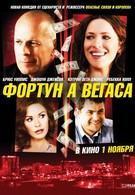 Фортуна Вегаса (2012)