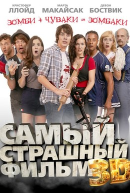 Постер фильма Самый страшный фильм 3D (2012)