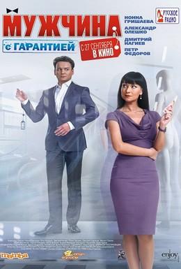 Постер фильма Мужчина с гарантией (2012)