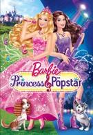 Barbie: Принцесса и поп-звезда (2012)