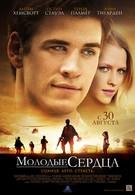 Молодые сердца (2013)