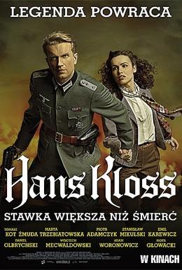 Постер фильма Ганс Клосс: Ставка больше, чем смерть (2012)