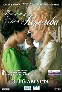 Постер фильма Прощай, моя королева (2012)