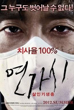 Постер фильма Сумасшедший (2012)
