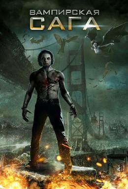 Постер фильма Вампирская сага (2012)