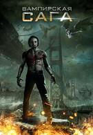 Вампирская сага (2012)