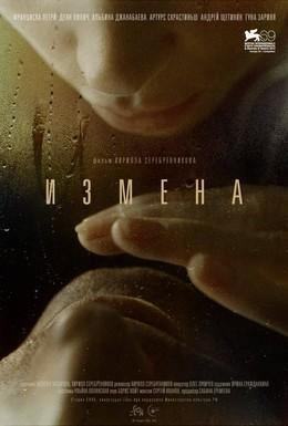 Постер фильма Измена (2012)