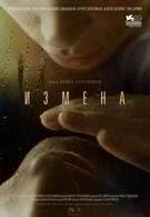 Измена (2012)