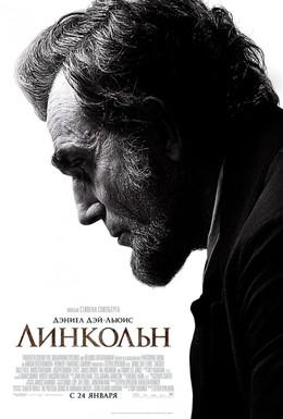 Постер фильма Линкольн (2012)