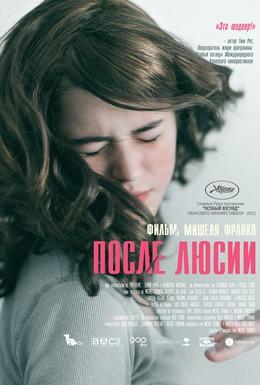 Постер фильма После Люсии (2012)