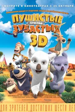 Постер фильма Пушистые против Зубастых 3D (2012)
