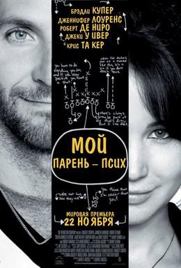 Постер фильма Мой парень - псих (2012)