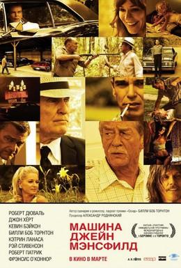 Постер фильма Машина Джейн Мэнсфилд (2012)