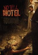 Молчаливый мотель (2012)