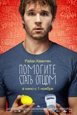 Постер фильма Помогите стать отцом (2012)