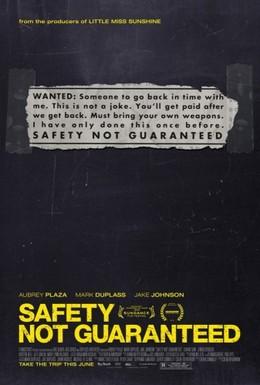 Постер фильма Безопасность не гарантируется (2012)