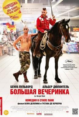 Постер фильма Большая вечеринка (2012)