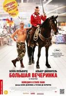 Большая вечеринка (2012)