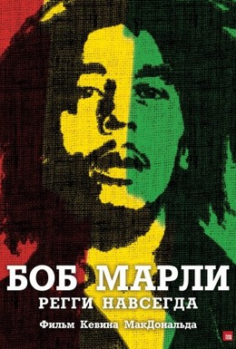Постер фильма Боб Марли (2012)