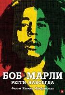 Боб Марли (2012)