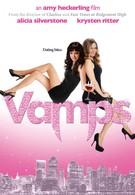 Вампирши (2012)